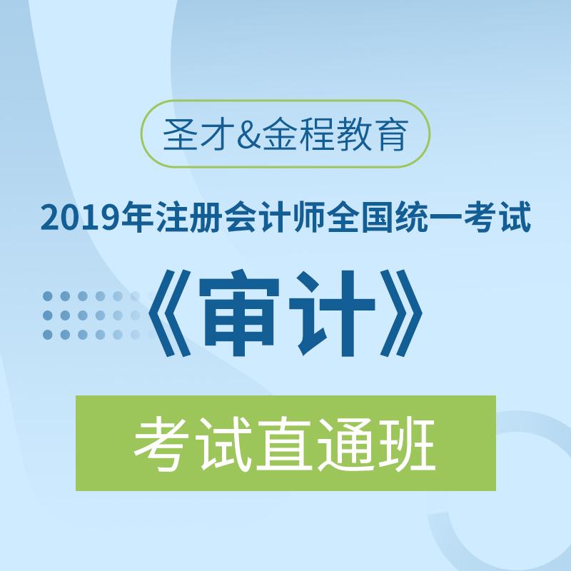 【圣才&金程教育】2019年注册会计师全国统一考试《审计》CPA考试直通班