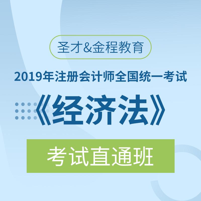 【圣才&金程教育】2019年注册会计师全国统一考试《经济法》CPA考试直通班