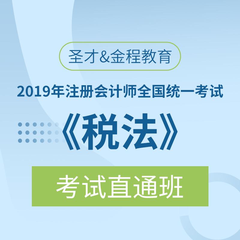 【圣才&金程教育】2019年注册会计师全国统一考试《税法》CPA考试直通班