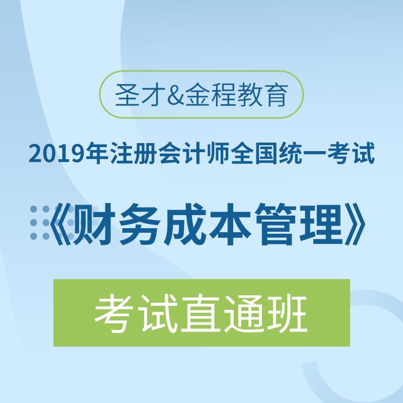 【圣才&金程教育】2019年注册会计师全国统一考试《财务成本管理》CPA考试直通班