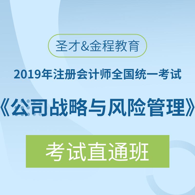 【圣才&金程教育】2019年注册会计师全国统一考试《公司战略与风险管理》CPA考试直通班