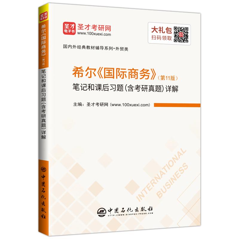 希尔《国际商务》(第11版)笔记和课后习题(含考研真题)详解