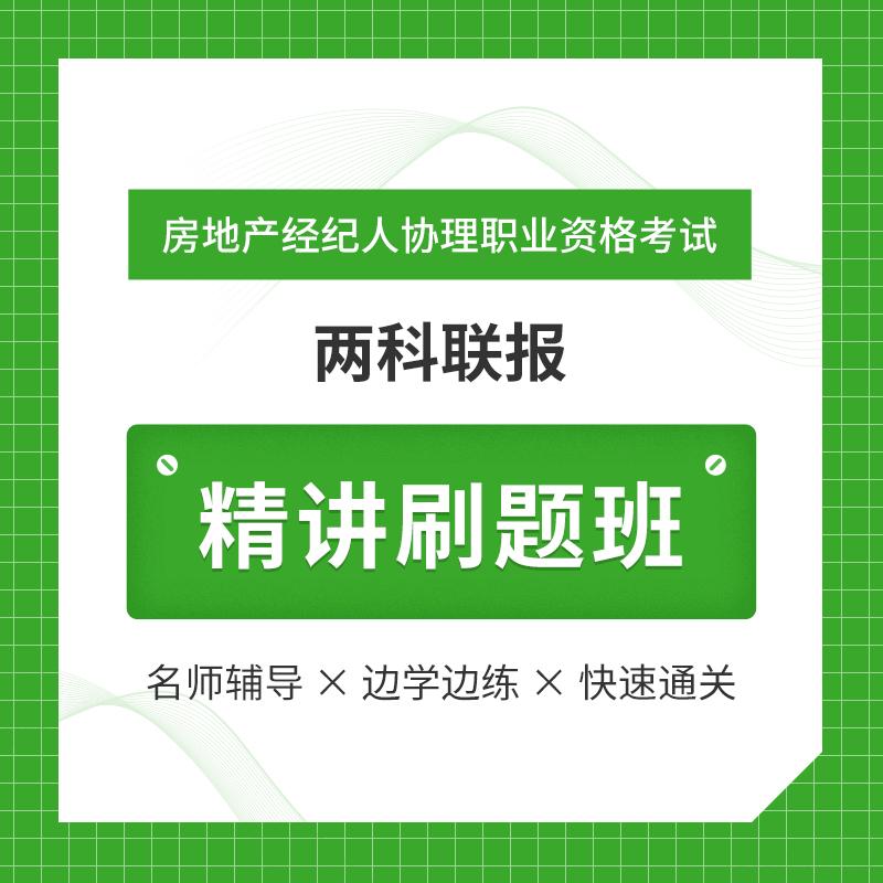 【两科联报】2019年房地产经纪人协理职业资格考试精讲刷题班