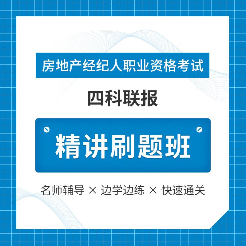 【四科联报】2019年房地产经纪人职业资格考试精讲刷题班