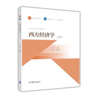 西方经济学 第四版 厉以宁 高等教育出版社