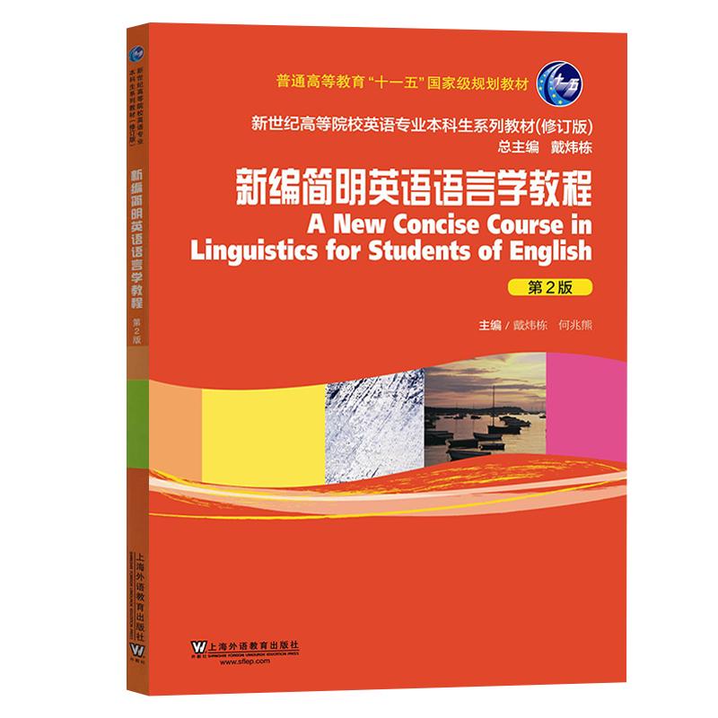 戴炜栋《新编简明英语语言学教程》(第2版)修订版