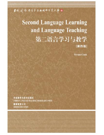 Vivian Cook《第二语言学习与教学》(第四版)