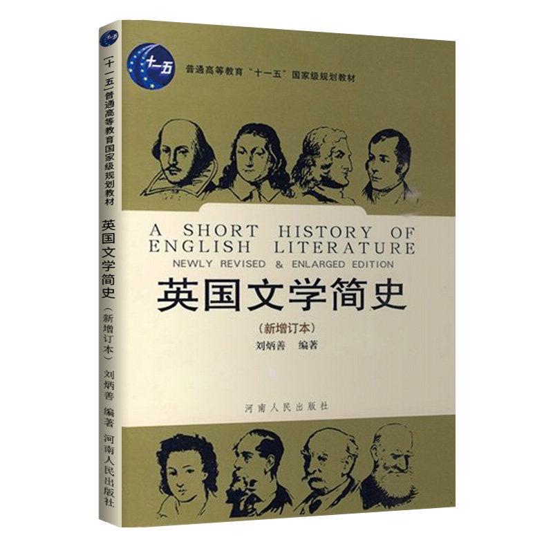 刘炳善《英国文学简史》(第3版)