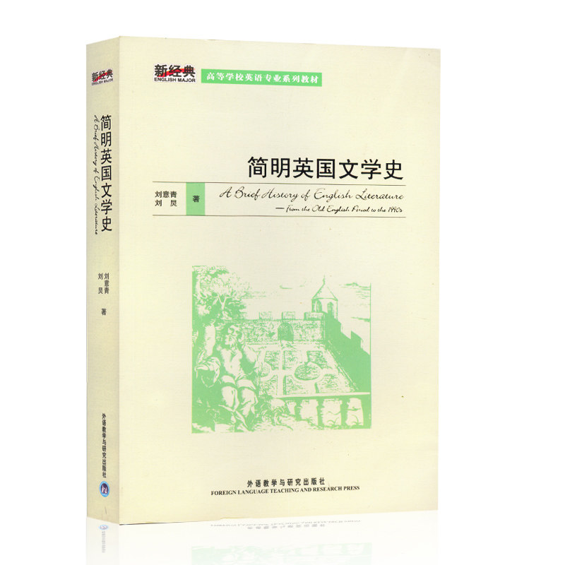 刘意青《简明英国文学史》