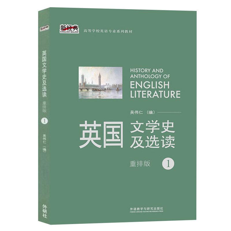 吴伟仁《英国文学史及选读(1)》重排版