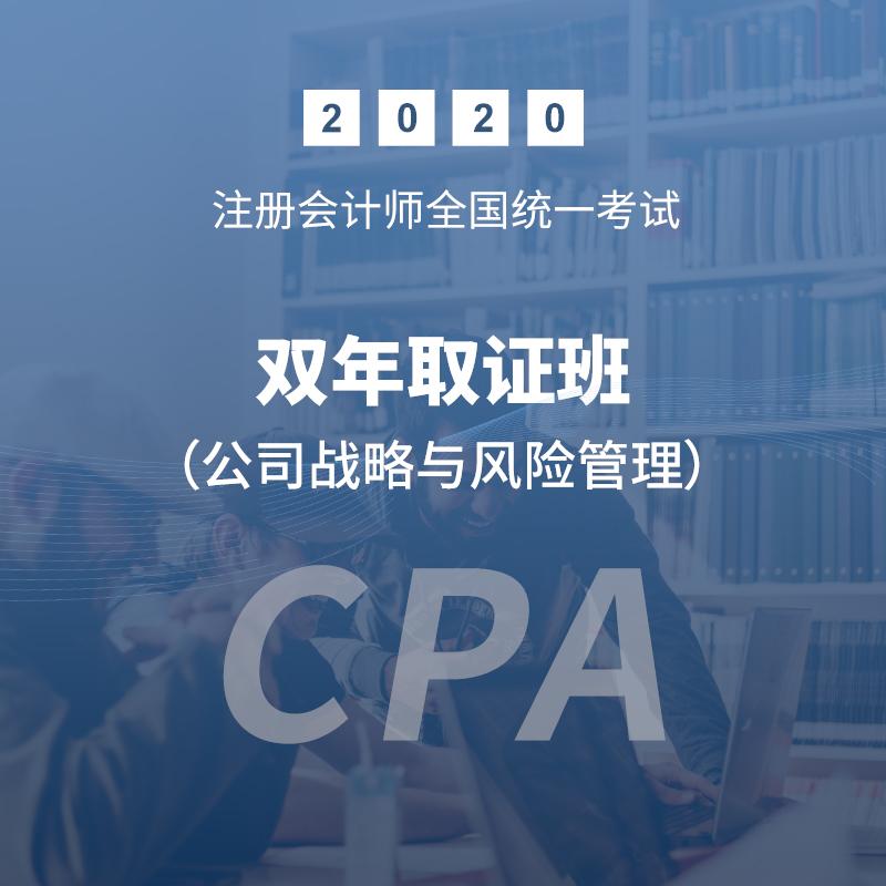 【圣才&傲椒】2020年注册会计师全国统一考试《公司战略与风险管理》双年取证班【赠电子版讲义】