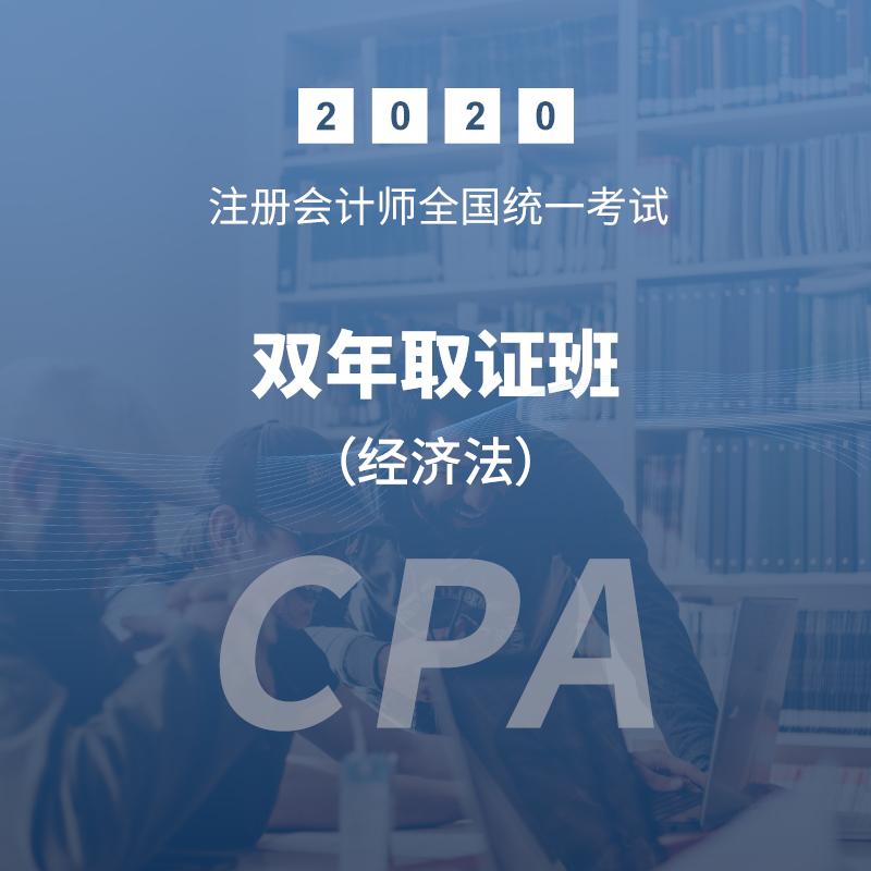 【圣才&傲椒】2020年注册会计师全国统一考试《经济法》双年取证班【赠电子版讲义】
