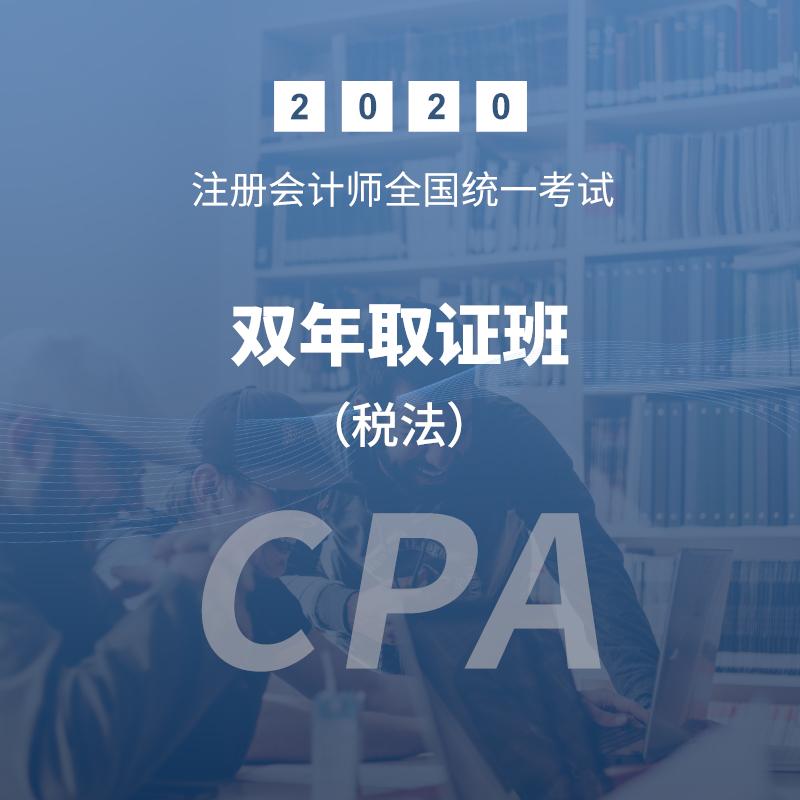 【圣才&傲椒】2020年注册会计师全国统一考试《税法》双年取证班【赠电子版讲义】