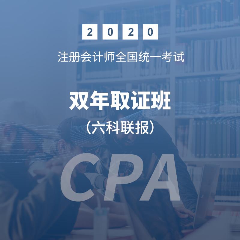 【圣才&傲椒】【六科联报】2020年注册会计师全国统一考试双年取证班【赠电子版讲义】