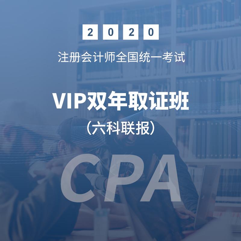 【圣才&傲椒】【六科联报】2020年注册会计师全国统一考试VIP双年取证班(全程伴学服务)【赠电子版讲义】