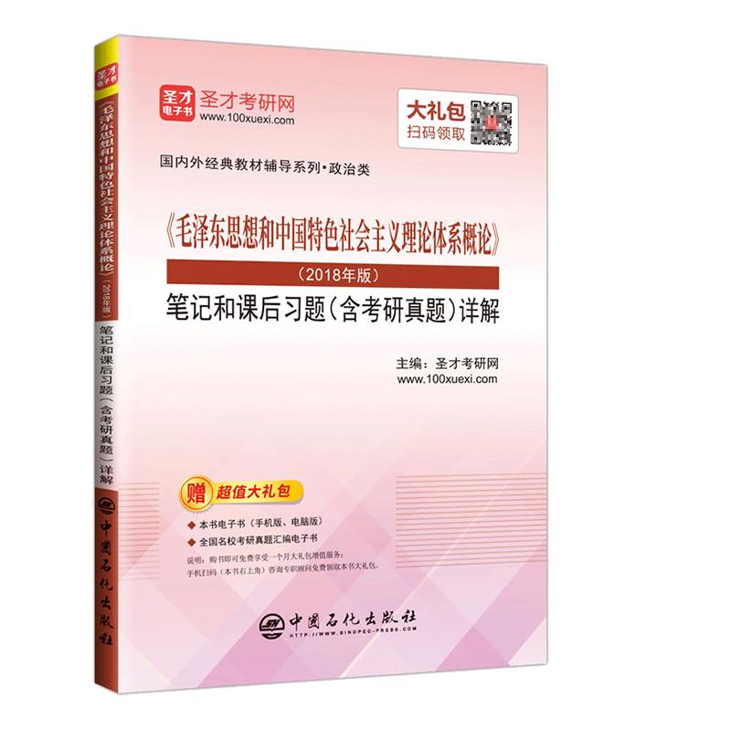 《毛泽东思想和中国特色社会主义理论体系概论》(2018年版 )笔记和课后习题(含考研真题)详解
