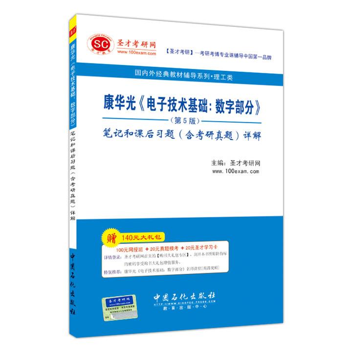 康华光《电子技术基础:数字部分》(第5版)笔记和课后习题(含考研真题)详解