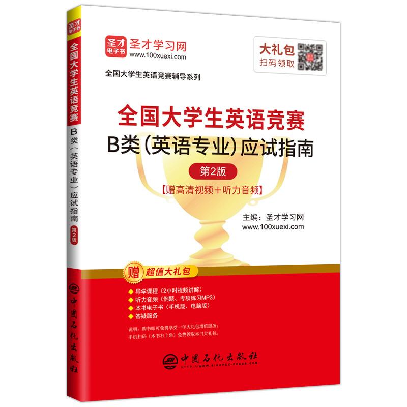 2020全国大学生英语竞赛B类(英语专业)应试指南(第2版)(赠高清视频+听力音频)