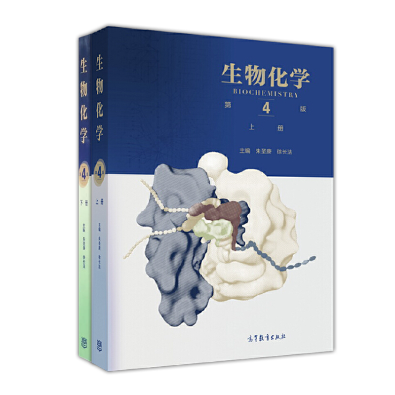 生物化学 第4版(上下册) 朱圣庚  高等教育出版社