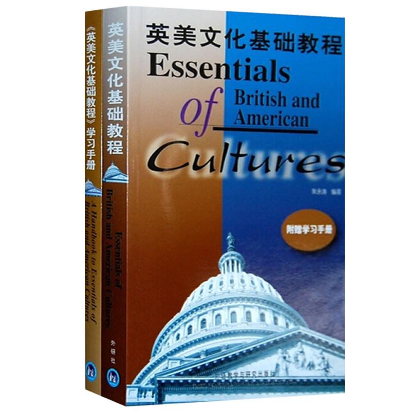 朱永涛《英美文化基础教程》