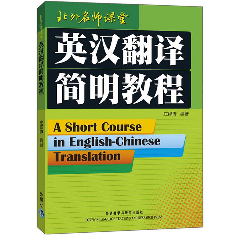 庄绎传《英汉翻译简明教程》