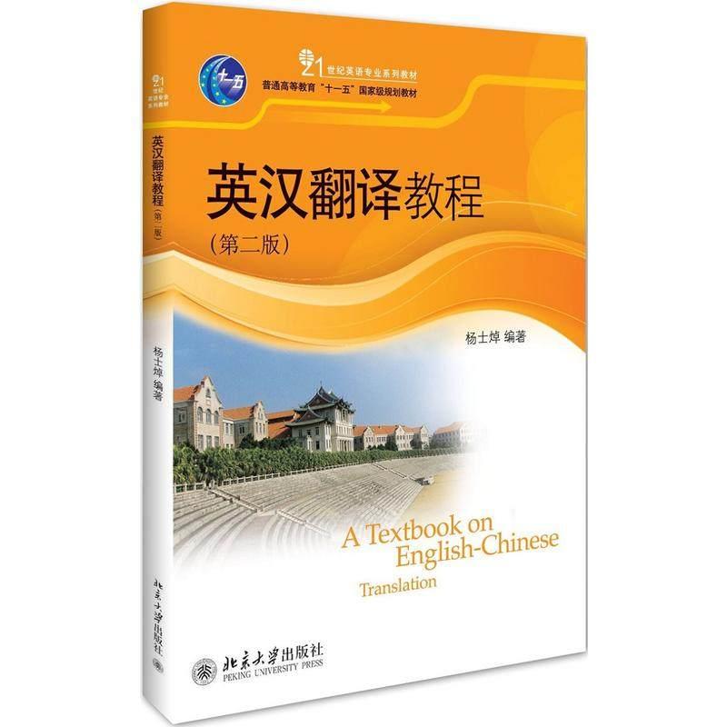 杨士焯《英汉翻译教程》(第二版)