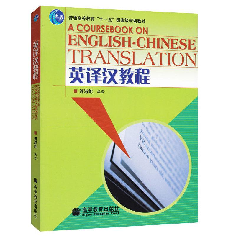 连淑能《英译汉教程》