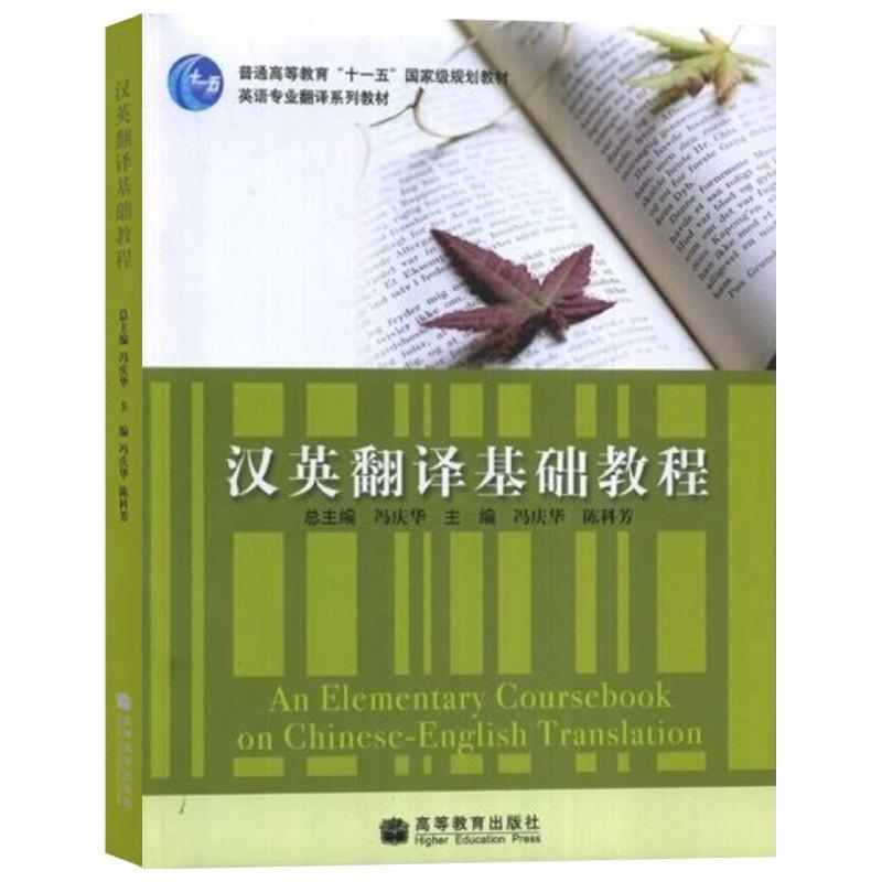 冯庆华《汉英翻译基础教程》