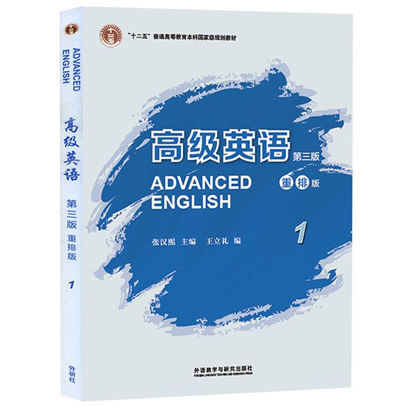 张汉熙《高级英语(1)》(第3版重排版)