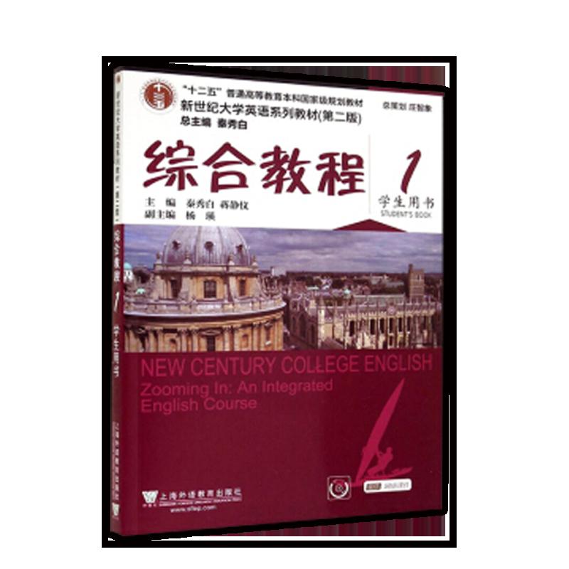 秦秀白《新世纪大学英语综合教程(1)》(第二版)