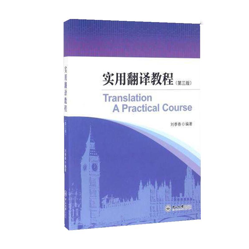 刘季春《实用翻译教程》(第三版)
