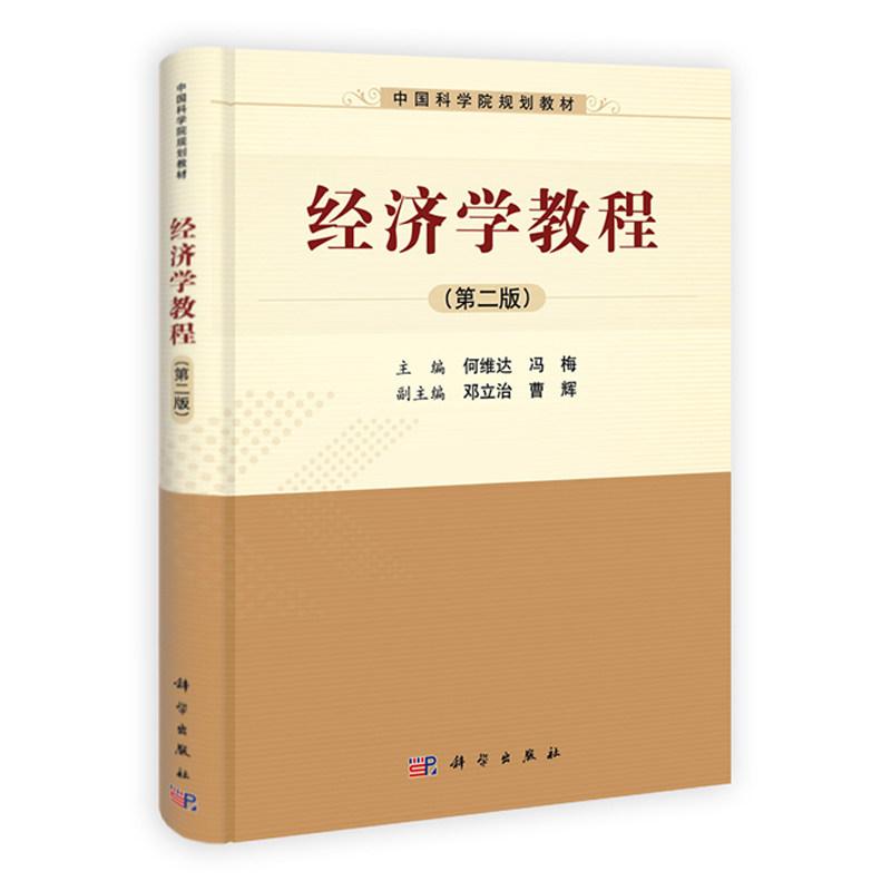 经济学教程(第2版) 何维达 科学出版社