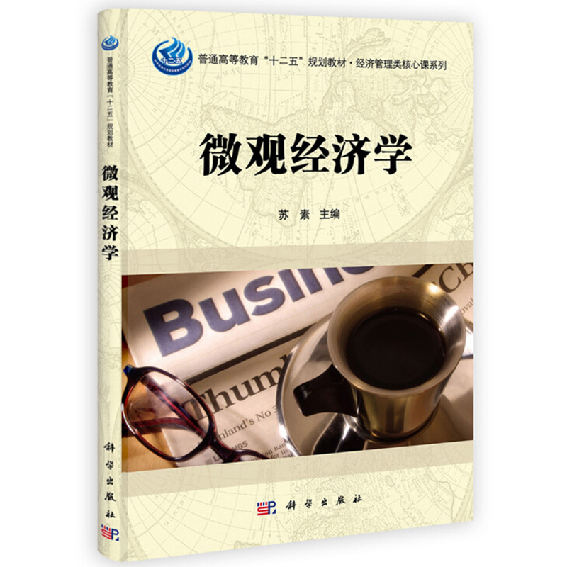 微观经济学 苏素 科学出版社