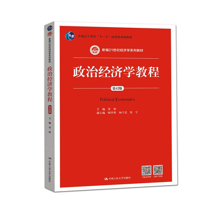 宋涛《政治经济学教程》(第12版)教材(中国人民大学出版社)