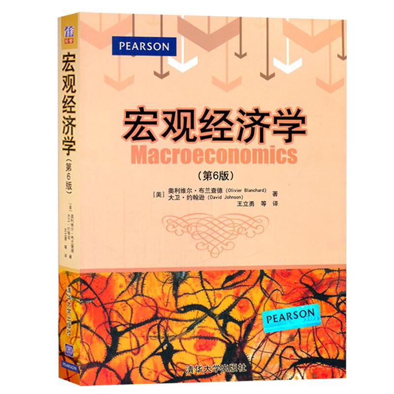 布兰查德《宏观经济学》(第6版)教材(清华大学出版社)