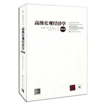 罗默《高级宏观经济学》(第4版)