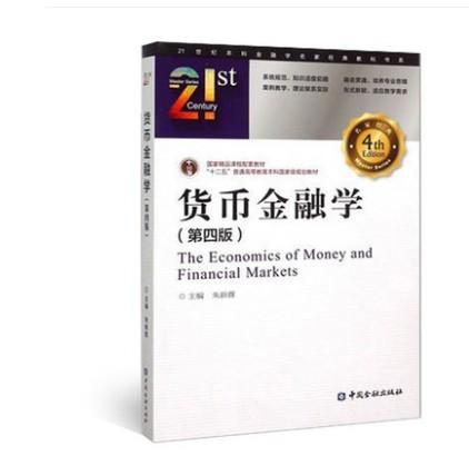 朱新蓉《货币金融学》(第4版)