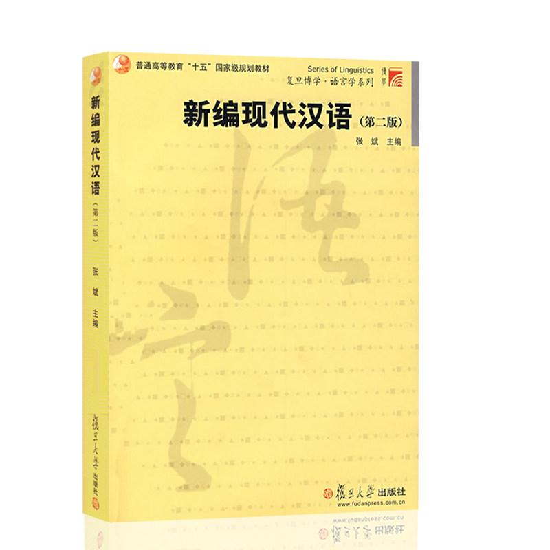 张斌《新编现代汉语》(第2版)