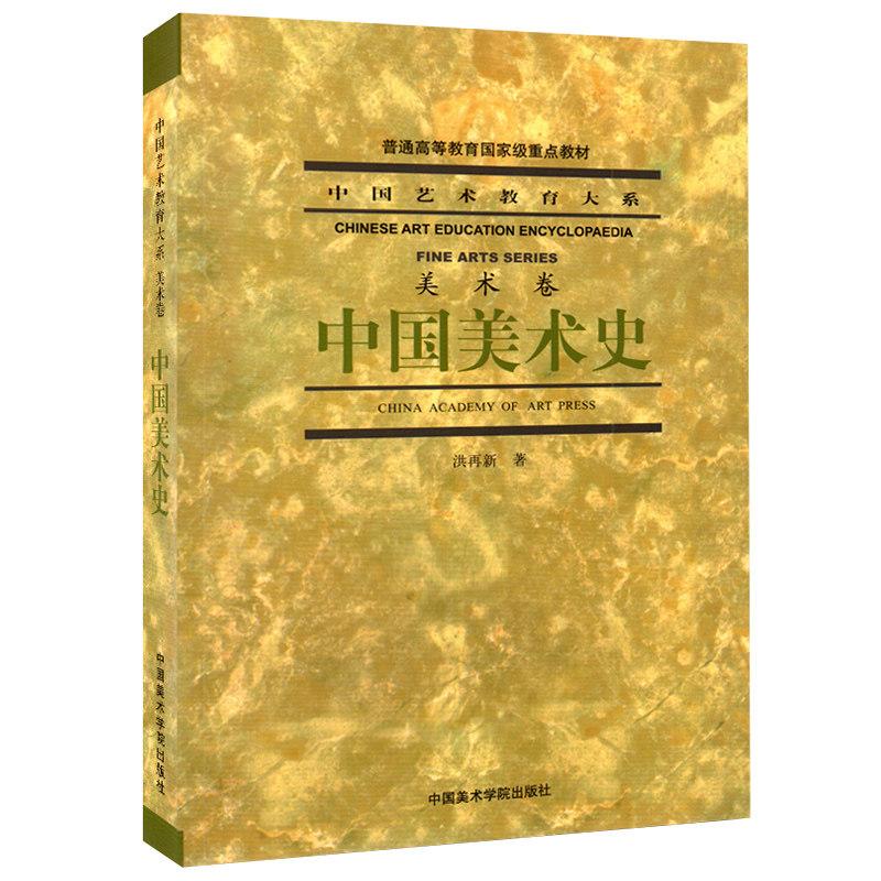 洪再新《中国美术史》(修订版)教材(中国美术学院出版社)