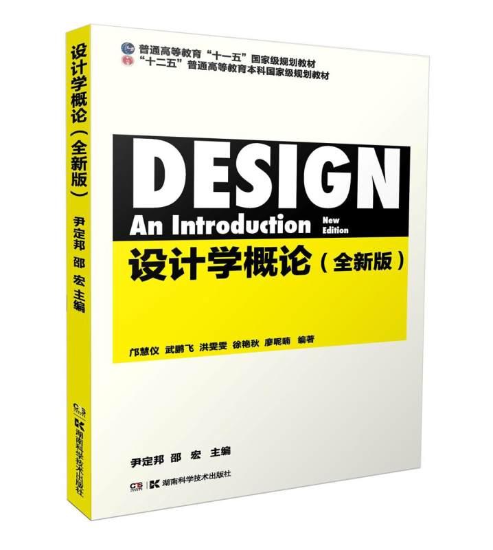尹定邦《设计学概论》(全新版)教材(湖南科学技术出版社)