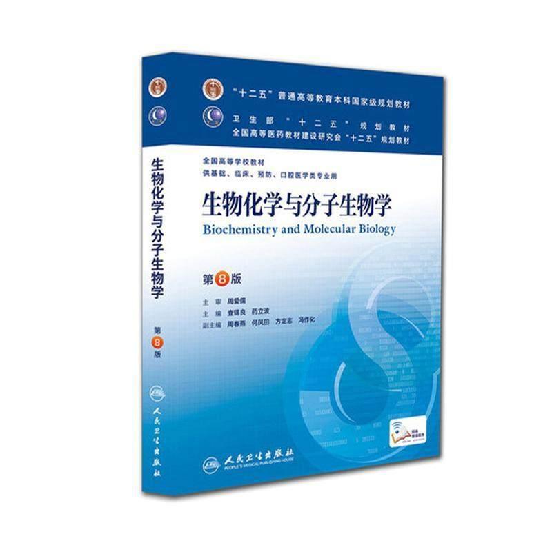 查锡良《生物化学与分子生物学》(第8版)