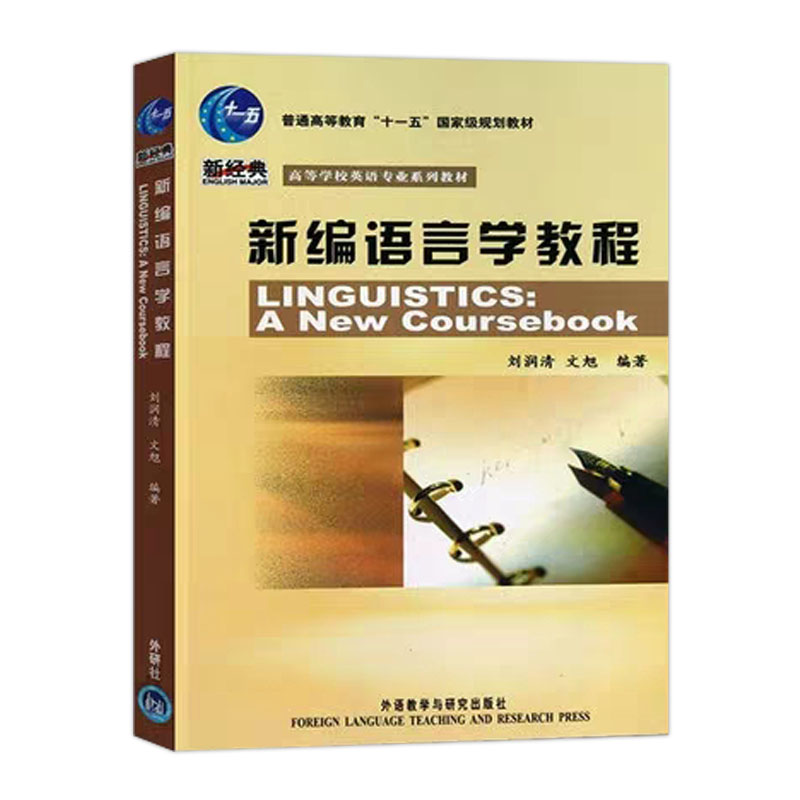 刘润清《新编语言学教程》