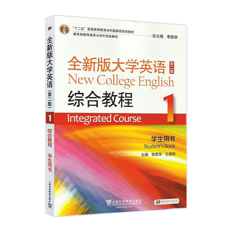 李荫华《全新版大学英语综合教程(1)》(第二版)