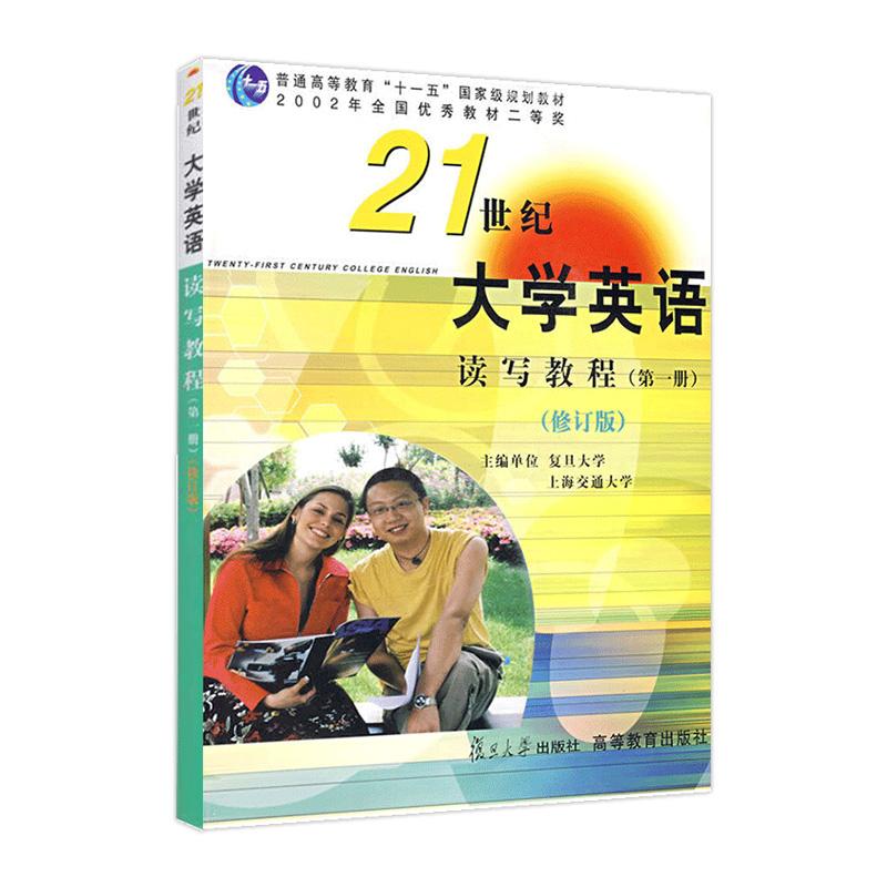翟象俊《21世纪大学英语读写教程(1)》(修订版)