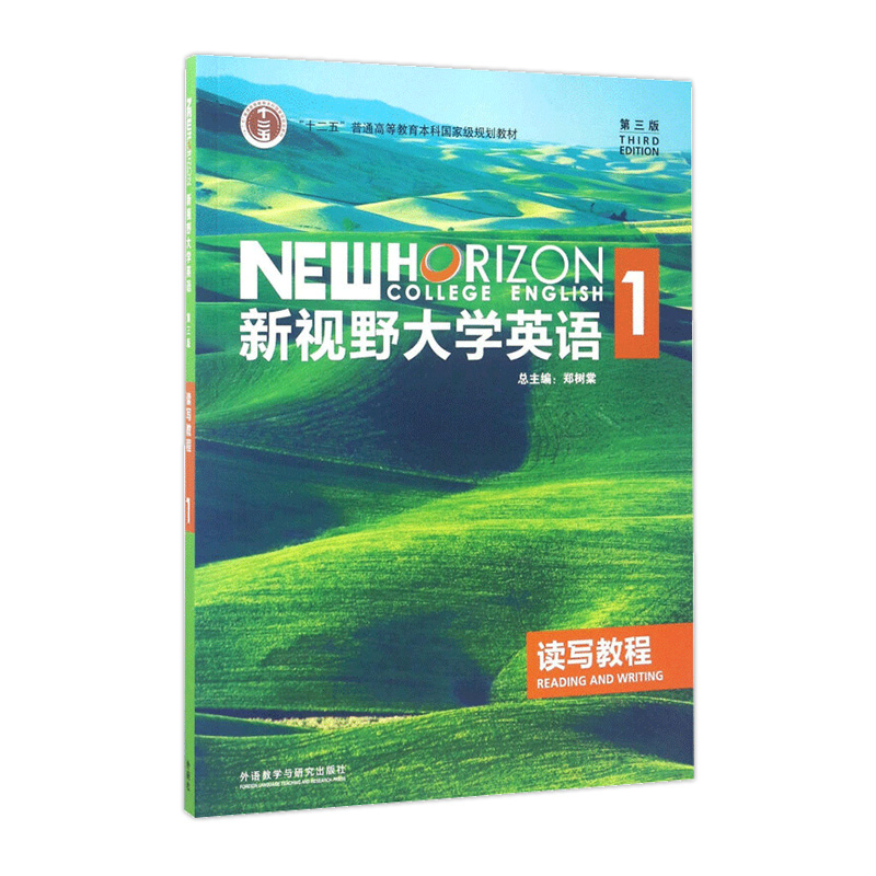 郑树棠《新视野大学英语读写教程(1)》(第3版)