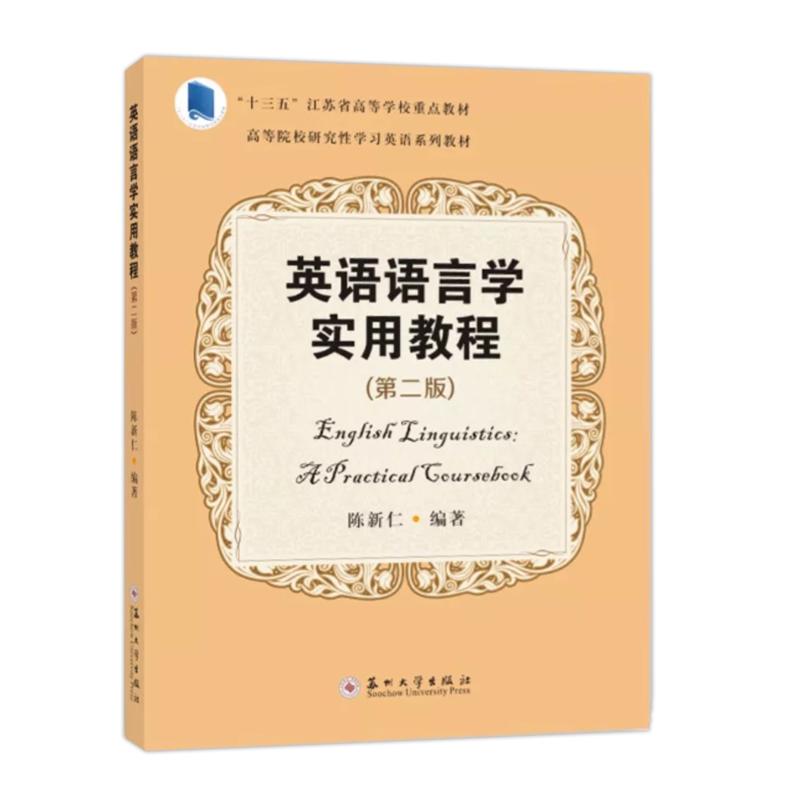 陈新仁《英语语言学实用教程》(第2版)