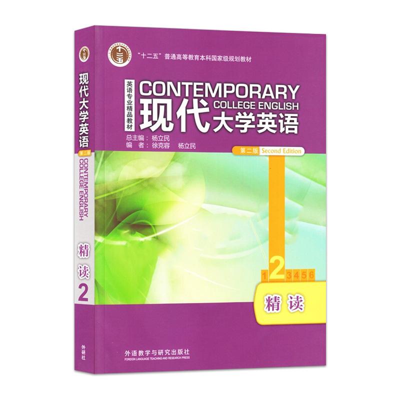 杨立民《现代大学英语精读》(第2版)