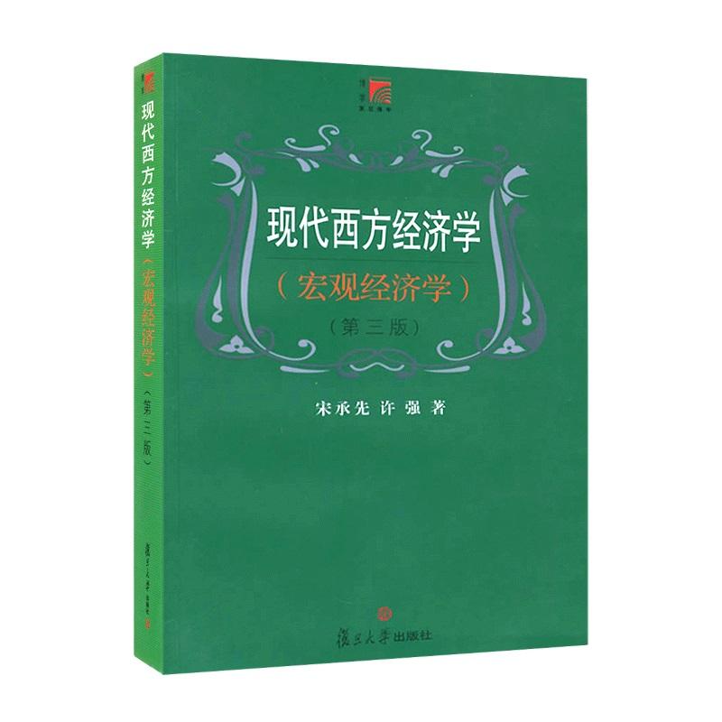 宋承先《现代西方经济学(宏观经济学)》(第三版)