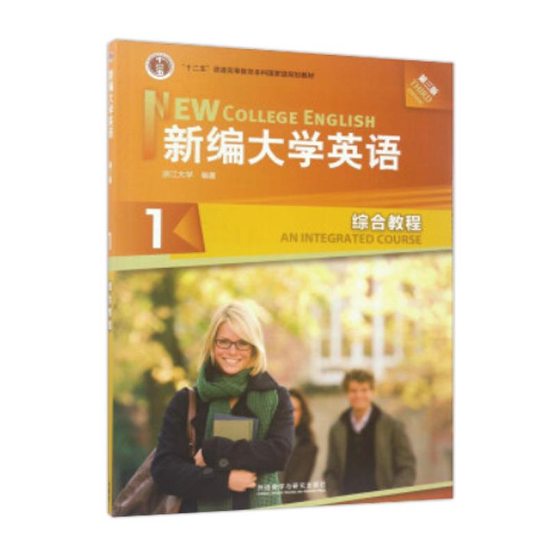 浙江大学《新编大学英语综合教程(1)》(第三版)