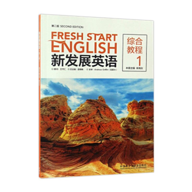 晨梅梅《新发展英语综合教程(1)》(第二版)